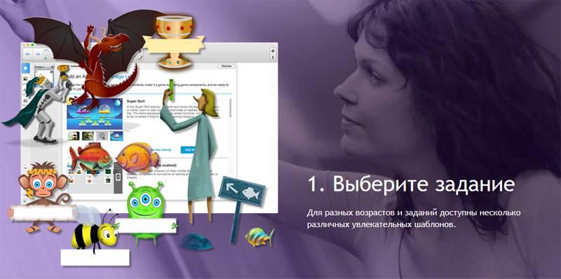 Создание интерактивных уроков в Smart LAB